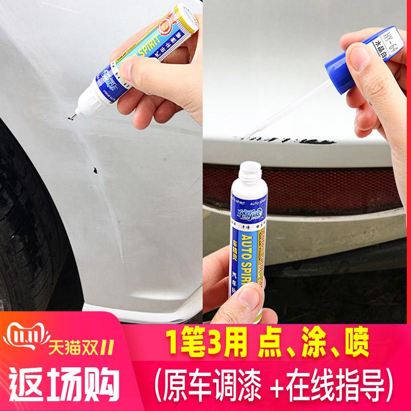 汽车补漆笔珍珠白色黑色油漆修补笔车漆面划痕修复神器正品自喷漆
