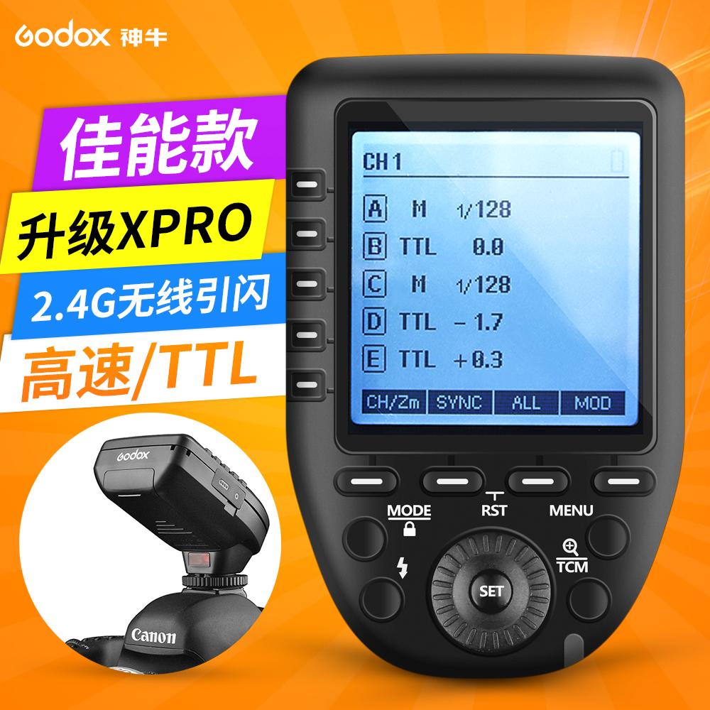 神牛xpro-c佳能ttl无线x1 v1触发器