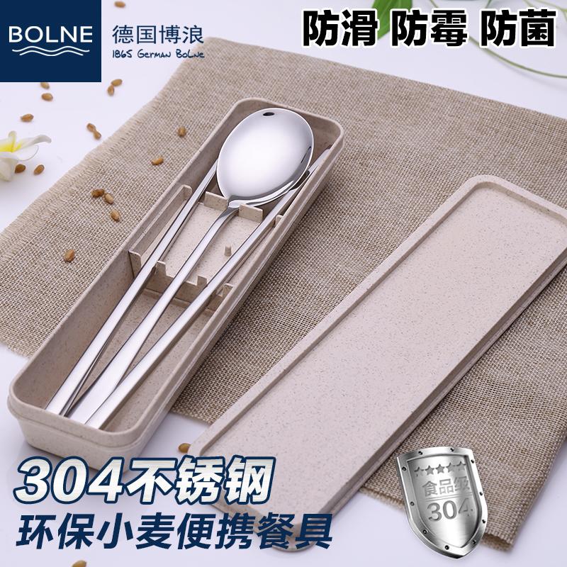 德國博浪304不鏽鋼長柄勺子筷子套裝餐具便攜盒學生旅行小麥收納