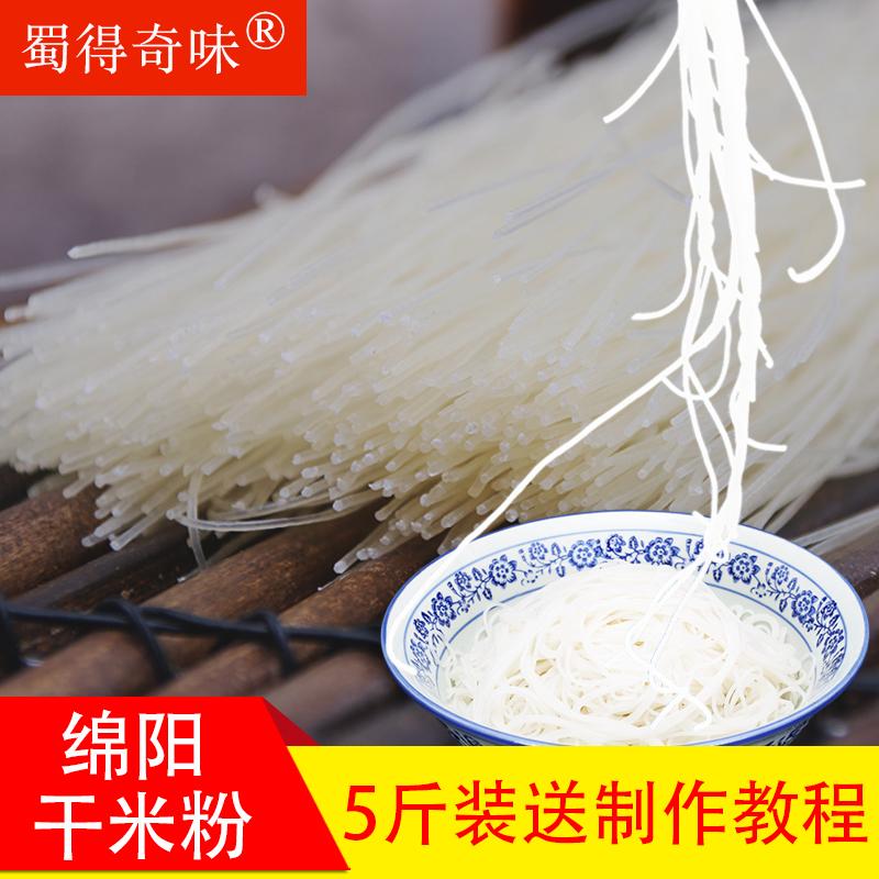四川の名産の綿陽開元乾ビーフン雲南の米の細い線は桂林の粉のメーカーではありませんて直接5斤0.7 mm供給します。