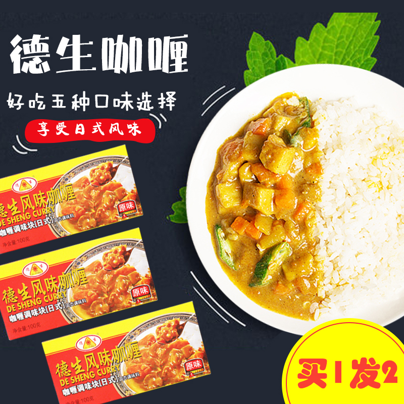Japanese style family convenient curry yellow curry block 100g