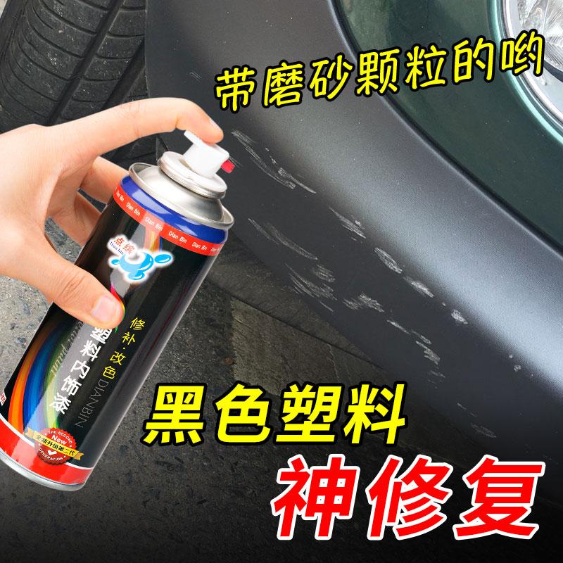 汽车黑色保险杠修复塑料补翻新车用品保险杠轮眉塑料裙边自喷漆
