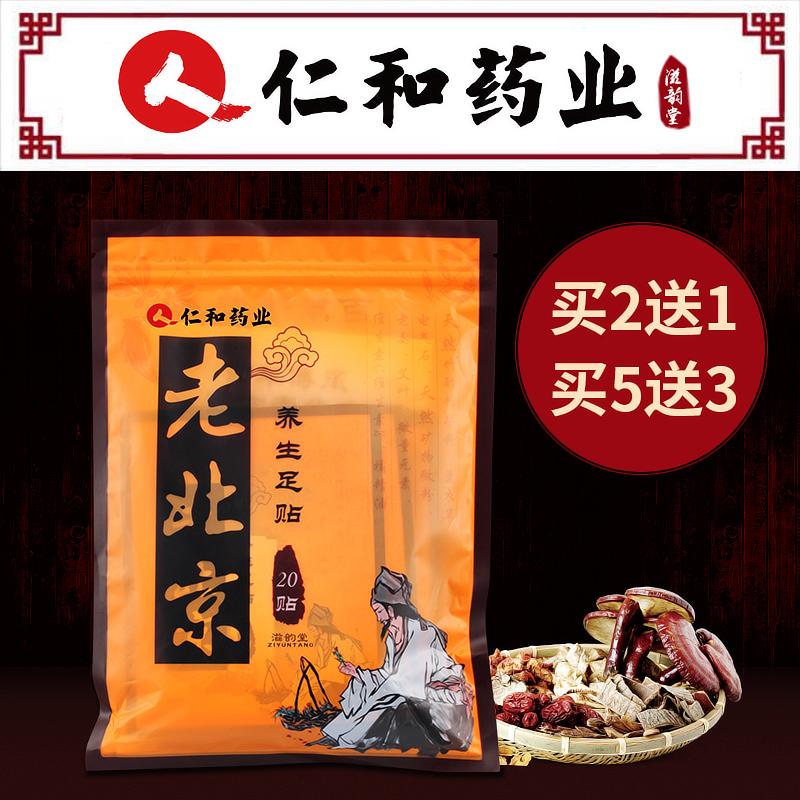 【买2送1】仁和老北京睡眠足贴艾草
