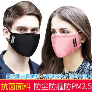 伊藤良品防雾霾pm2.5防尘透气口罩