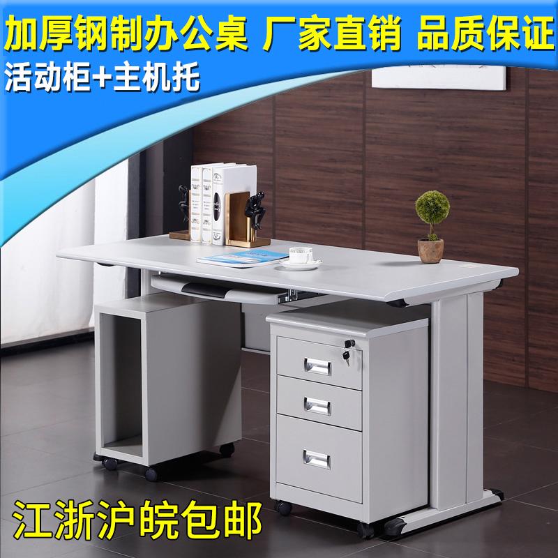 商业办公家具简约现代 钢制办公桌电脑桌带锁抽带主机托工作位