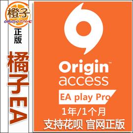 EA play Pro 橘子平台 Origin access 高级 月/年 PC平台图片