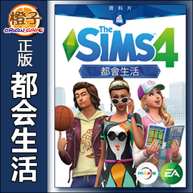 模擬人生4都會生活/都市生活 Sims4 City Living正版Origin/Steam圖片