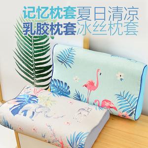 乳胶枕套单人记忆枕头套60x40成人50x30儿童学生枕巾单只一对拍两