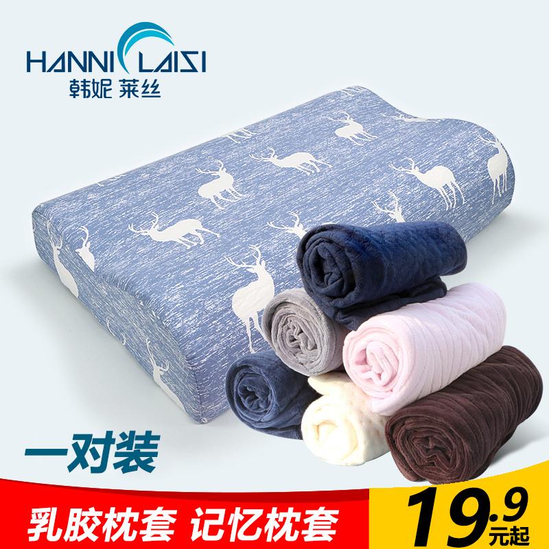 一对装乳胶枕套记忆枕头套成人60*40全棉男女学生50x30单人枕芯套