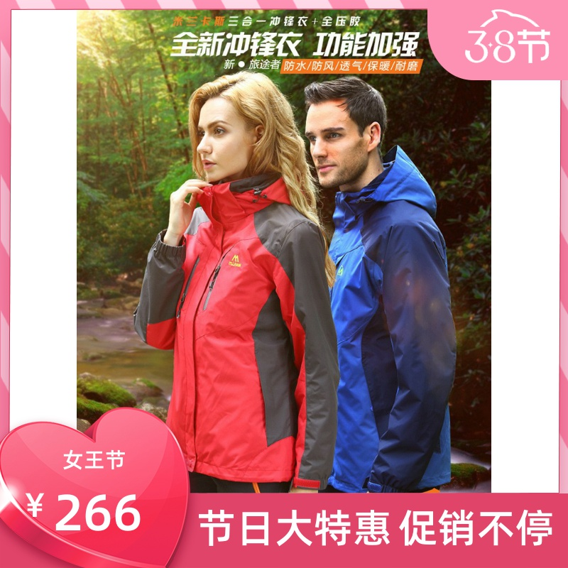 Milan Cass mens three in one fishing suit Fleece Jacket 20 outdoor couple womens mountaineering costume 8131ab