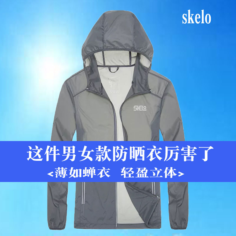 Skilo mens skin clothes light and thin banana clothing windbreaker high quality womens quick drying lovers fishing outdoor 1873
