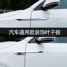 Automobile supplies, leaf plate, side label, body modification, bright strip, decoration, fender, stainless steel, exterior decoration