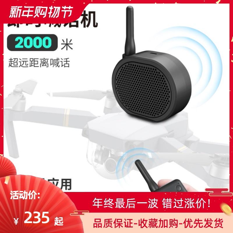 DJI大疆御MAVIC2\Air2精灵3\4悟2无人机喊话器高空扬声报警扩音器