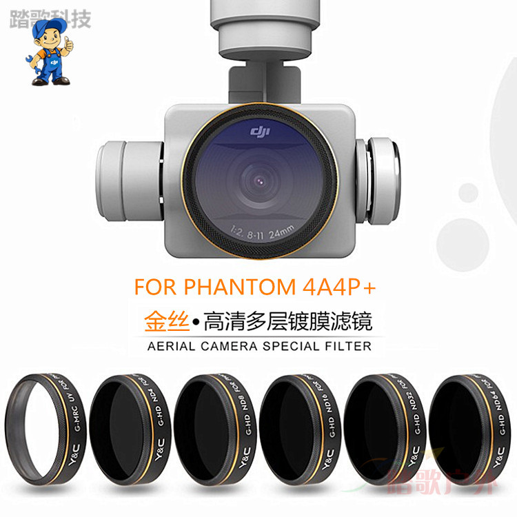 大疆Phantom4A4P精灵4AP镜头滤镜UV减光ND偏光CPL渐变镜DJI用螺纹