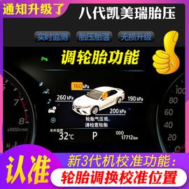 8代凯美瑞胎压监测原厂运动版丰田RAV4荣放台湾19款卡罗拉改装图片