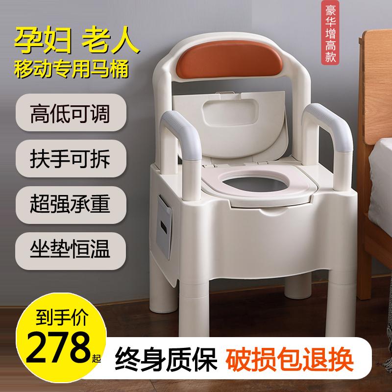 老年人马桶孕妇坐便器可移动便携残疾成人大便椅病人室内防臭扶手