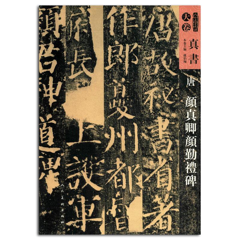 Китайская каллиграфия Артикул 602929965692