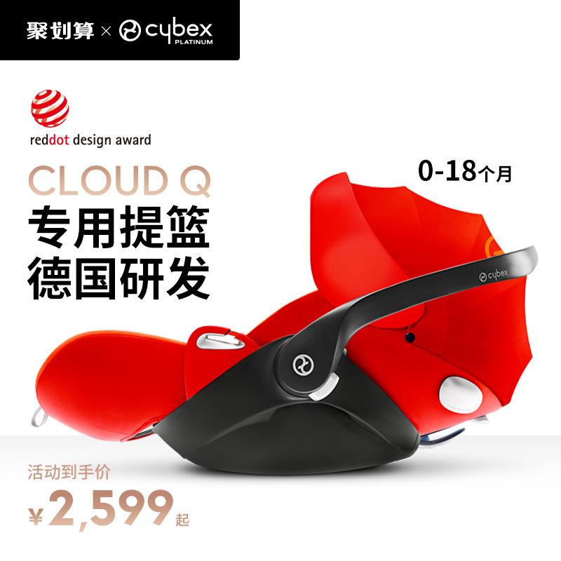 德国cybex红点奖提篮式婴儿座椅