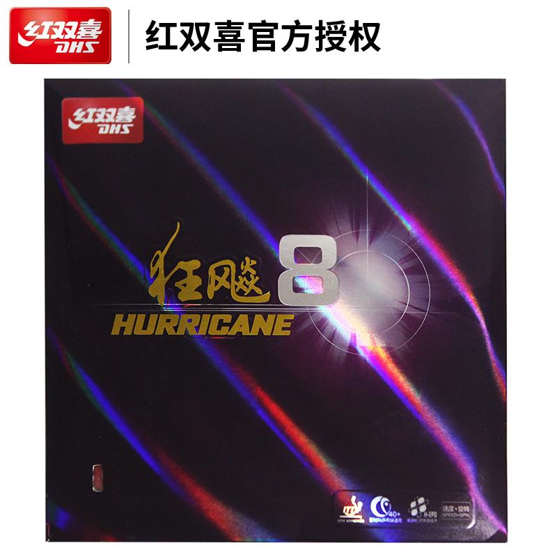 DHS/红双喜狂飙8乒乓球胶皮H8高粘性速度型狂飚乒乓球拍反胶套胶,可领取5元天猫优惠券