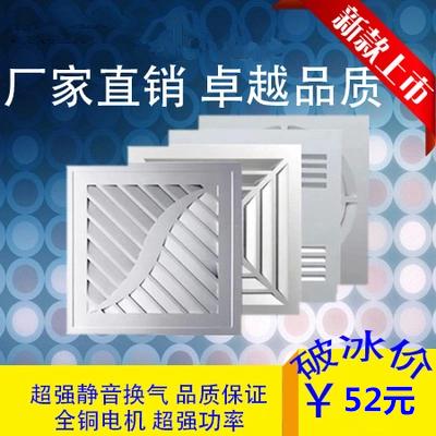 集成吊頂換氣扇 300 超靜音廚房超薄 浴室廁所衛生間排風扇30^~30
