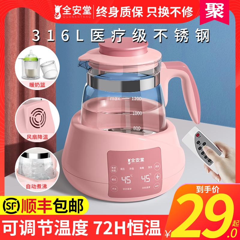 婴儿恒温调奶器水壶热水智能保温玻璃喂奶全自动温奶暖奶机冲奶粉