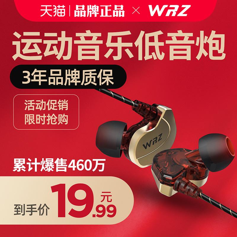 WRZ X6适用手机苹果华为oppo小米vivo耳麦电脑女生韩版可爱男入耳耳塞挂耳式跑步运动耳机K歌吃鸡有线高音质s