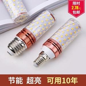 led节能灯泡超亮无频闪室内照明光源E14E27螺口家用玉米灯灯球泡
