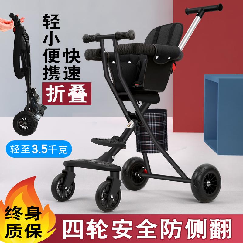 溜娃神器手推车婴儿童轻便携可折叠小孩双向简易宝宝带娃遛娃神车