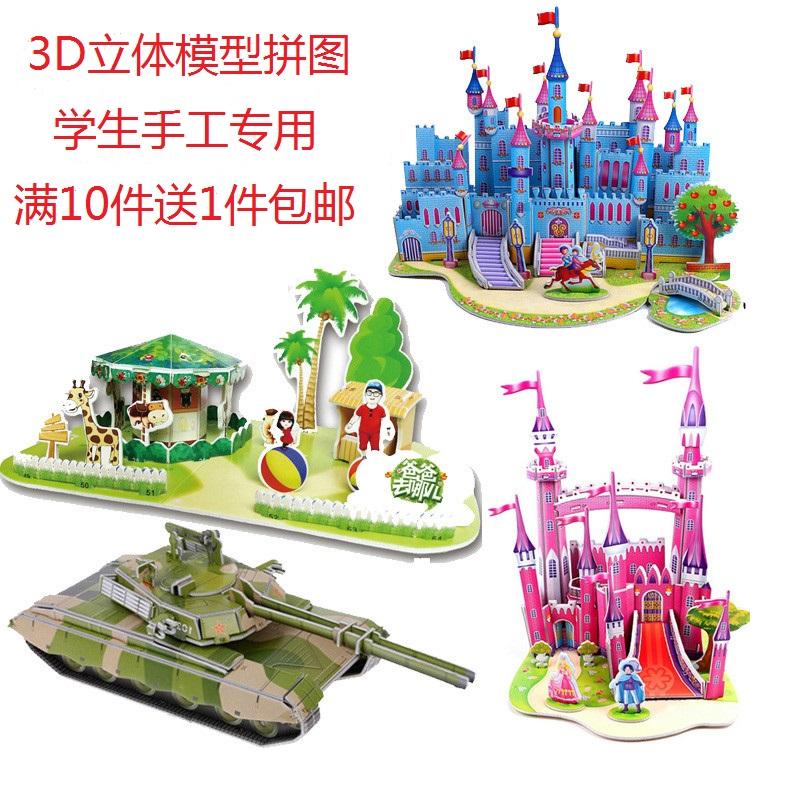 3d立体模型3-6-9diy拼图益智卡通拼插模型儿童3d立体拼图纸质玩具