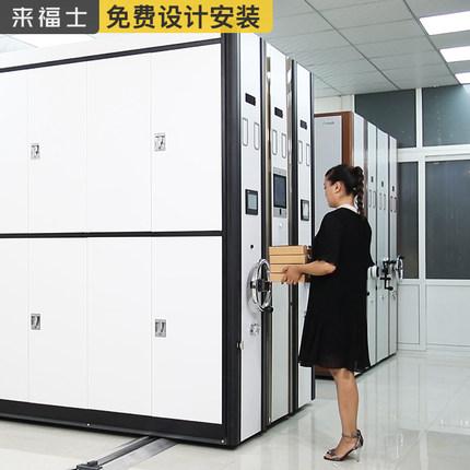 来福士密集架档案柜语音智能文件柜上海资料架钢制手摇电动密集柜
