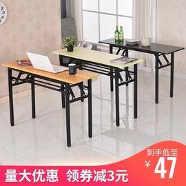 折叠桌子长方形培训桌便携户外摆摊美甲桌长条会议桌简易餐桌家用图片