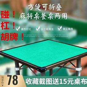 可折叠式麻将桌简易两用型餐桌