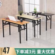 折叠桌子长方形培训桌便携户外摆摊美甲桌长条会议桌简易餐桌家用