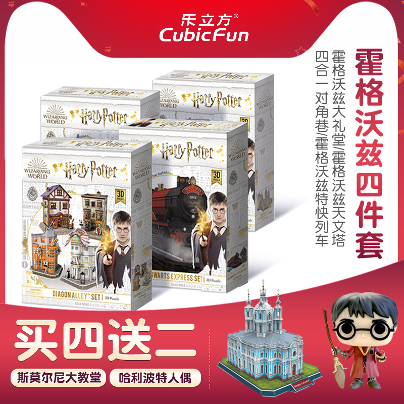 Le Cube Harry Potter Hogwarts Castle around the stereoscopic assembly model 3D jigsaw puzzle diy adult gift