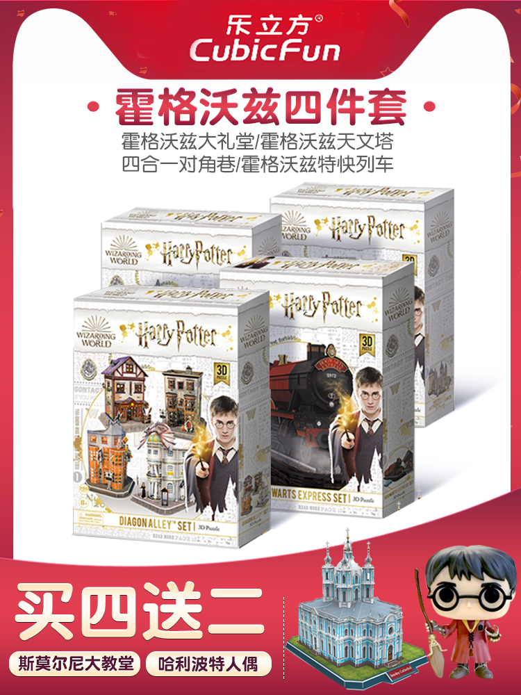 Le cube Harry Potter Hogwarts Castle surrounding three-dimensional assembly model 3D puzzle diy adult gift