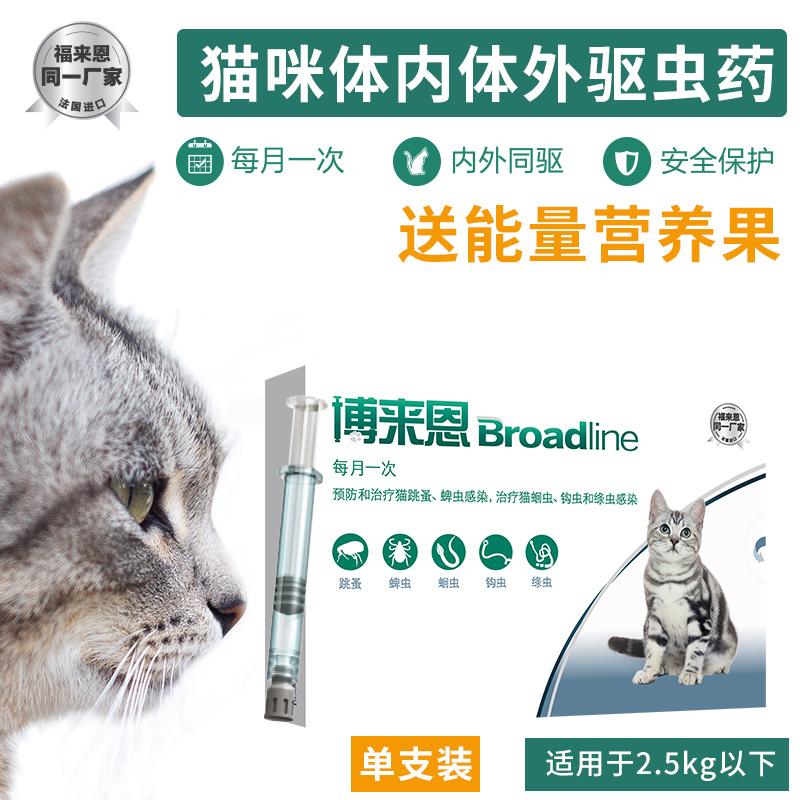 博来恩单支内外驱虫猫去跳蚤蜱虫猫猫除虫药打虫药猫咪体内外驱虫