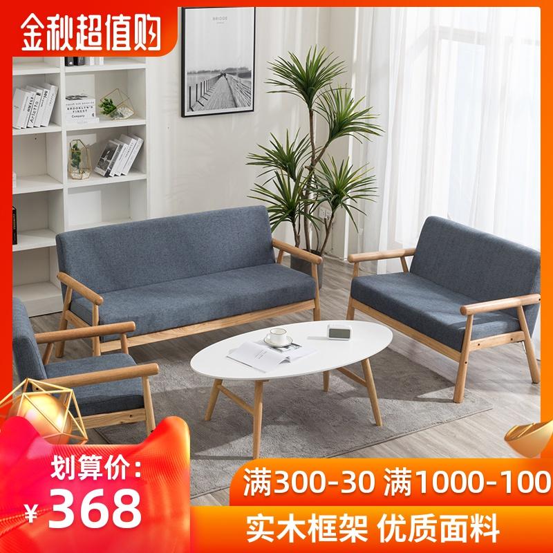 (用50元券)北欧沙发小户型简约现代单人双人三人实木沙发椅日式休闲出租房