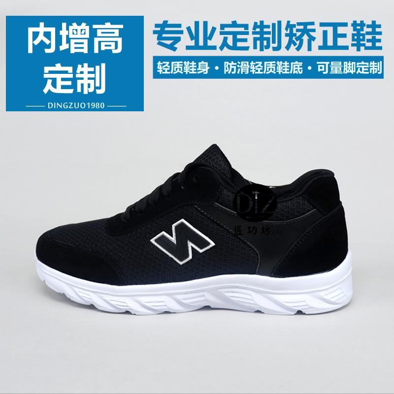 Индивидуальная весна мужские и женские Специальная обувь для спортивной обуви высокая Низкая индивидуальная коррекция длинных и коротких ног высокая башмак