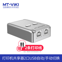 邁拓維矩打印機共享器usb分線器2口轉換器兩臺共用切換器自動一拖二轉接頭