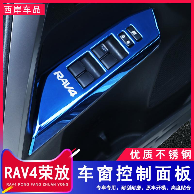14-18款丰田新rav4专用改装车窗升降控制面板16荣放内饰改装配件