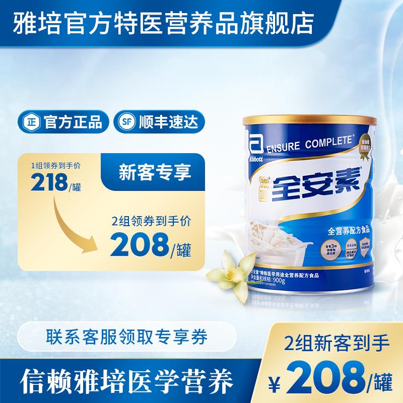 雅培医学营养全安素 进口全营养配方蛋白质粉肠内营养粉900g/罐