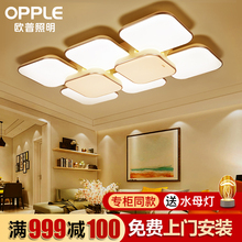 Op Lighting LED Roof Lighting Simple Modern Atmospheric Living Room Lighting Headlamp 2019 New Type Lighting and Rhyme