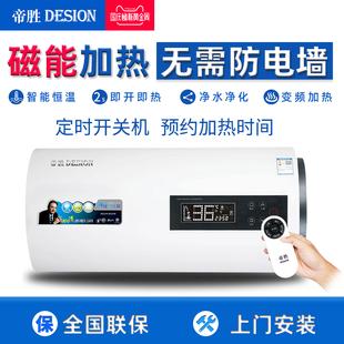 帝胜60升储水式电热水器家用磁能即热速热史密斯内胆50升速热淋浴价格