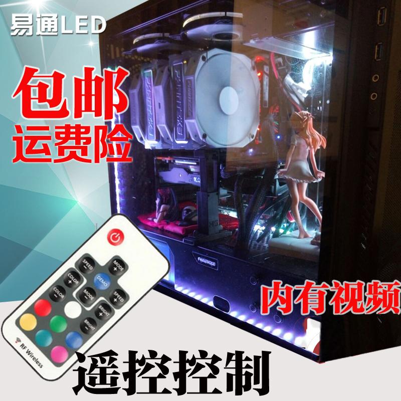 LED機箱呼吸12v燈帶台式電腦燈遙控DIY變色光污染RGB七彩燈條包郵