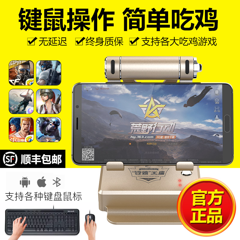 Chicken eating artifact, gun god, throne, mobile game, wilderness action, CF Jedi survival, mobile phone, tablet converter, mouse and keyboard