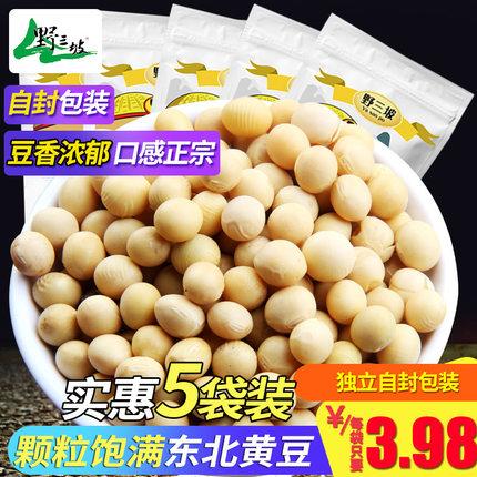 野三坡_黄豆500gX5组合装 黄豆 豆浆黄豆黄豆农家