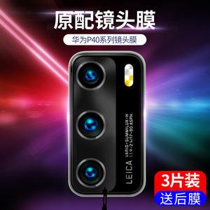 华为p40镜头膜钢化膜5G后镜头膜华为p40pro后置摄像头膜p40镜片膜p40保护圈后背膜华p40 pro手机相机贴膜防刮