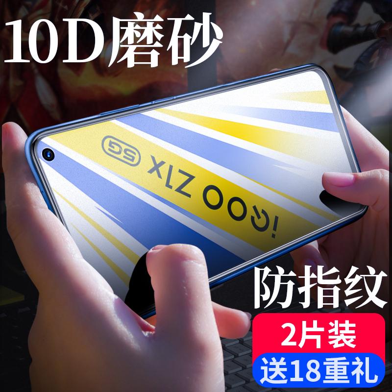 iqooz1x钢化膜磨砂vivoiqooz1x手机膜防窥5g电竞膜全屏覆盖蓝光icooz1x原装iq00z1x游戏膜防指纹ipooz1x贴膜