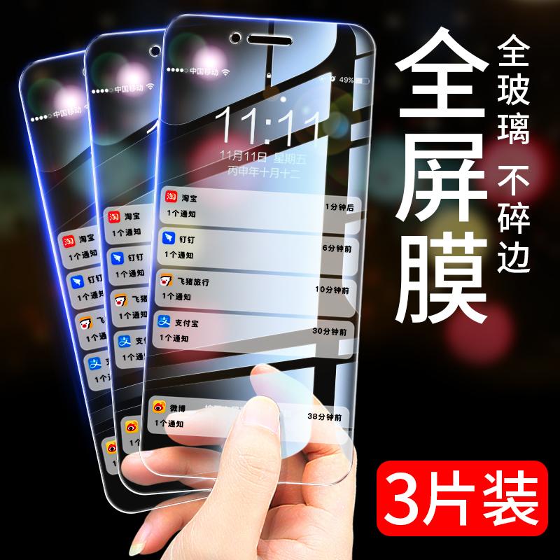 iPhone8钢化膜苹果11全屏XR/XS/11ProMax覆盖SE2/7/6S/6/8P/7P/6SP/6P手机5s膜11Pro/XsMax/iPhone半屏plus/X