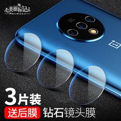 一加7t镜头膜钢化膜一加7pro摄像头膜1+7pro手机1加七相机7tpro后置贴膜oneplus7t后背膜镜片保护圈7p防刮por